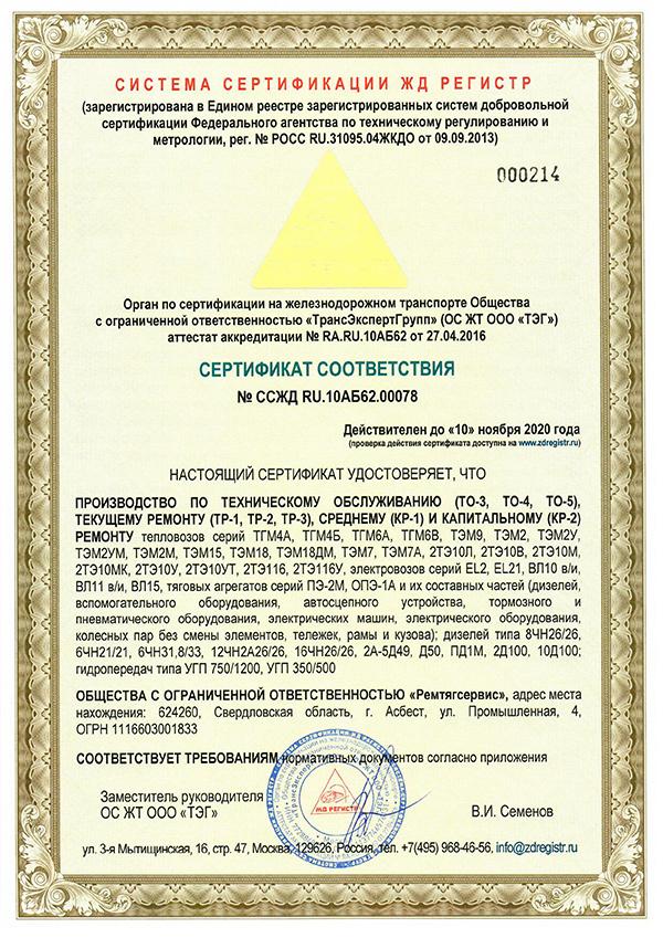 Сертификат соответствия № ССЖД RU.10АБ62.00078 стр1