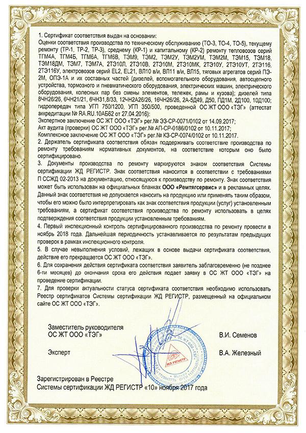 Сертификат соответствия № ССЖД RU.10АБ62.00078 стр2