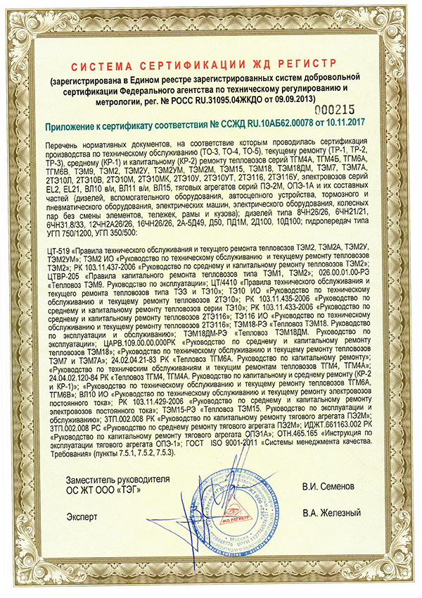 Сертификат соответствия № ССЖД RU.10АБ62.00078 стр3