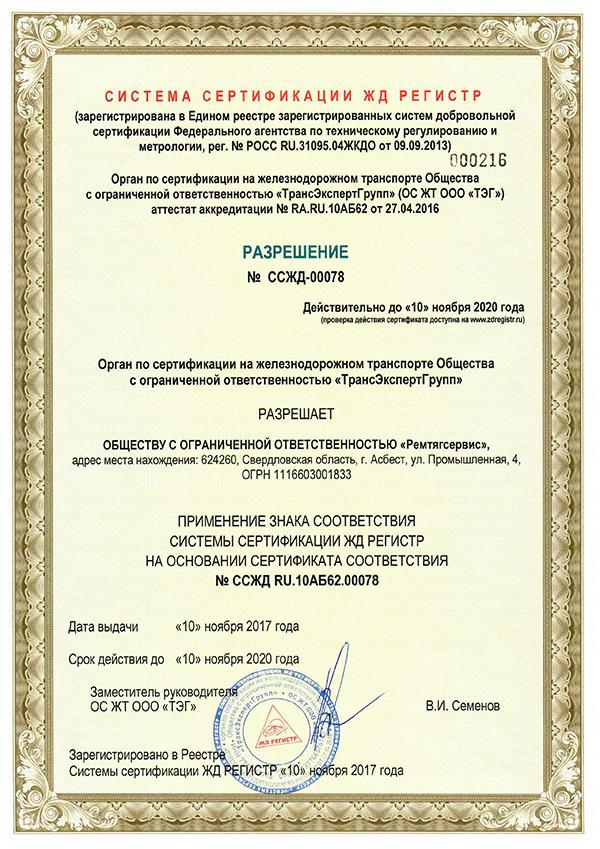 Разрешение № ССЖД-00078 стр1