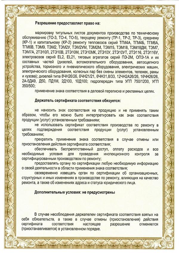 Разрешение № ССЖД-00078 стр2