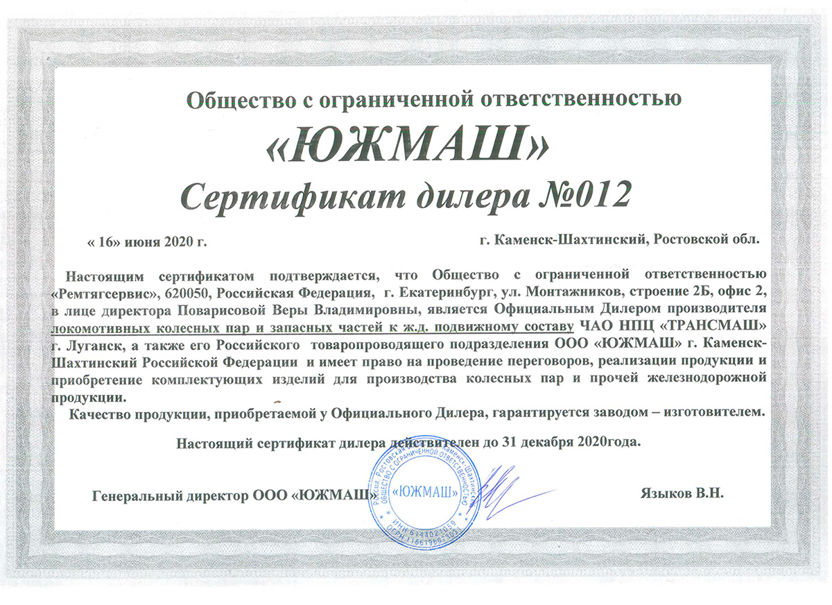 Сертификат дилера ООО ЮЖМАШ