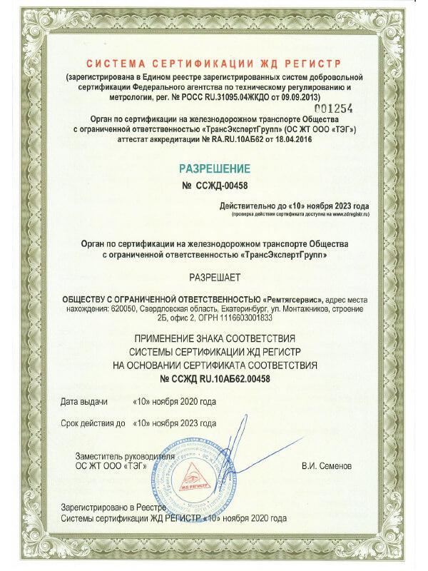 Разрешение № ССЖД-00458 стр1