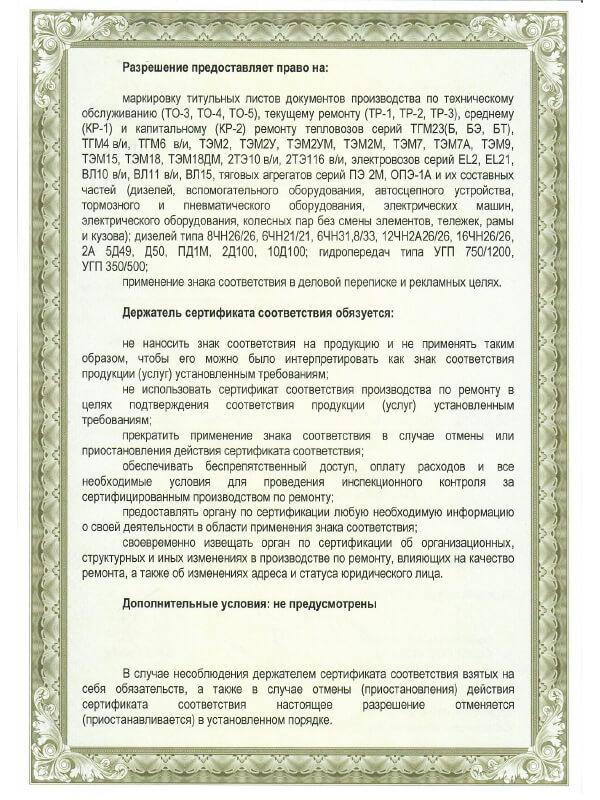Разрешение № ССЖД-00458 стр2