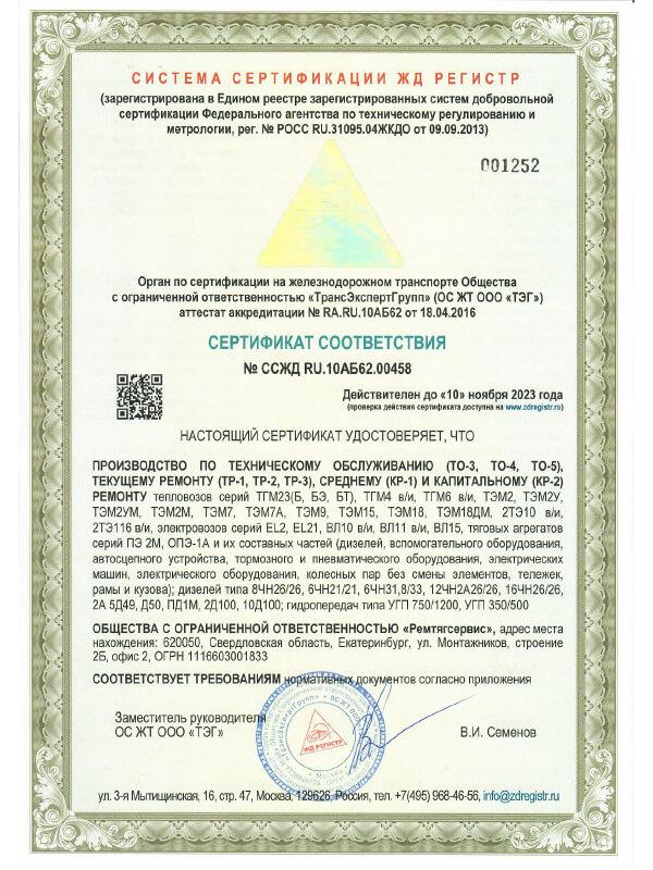 Сертификат соответствия № ССЖД RU.10АБ62.00458 стр1