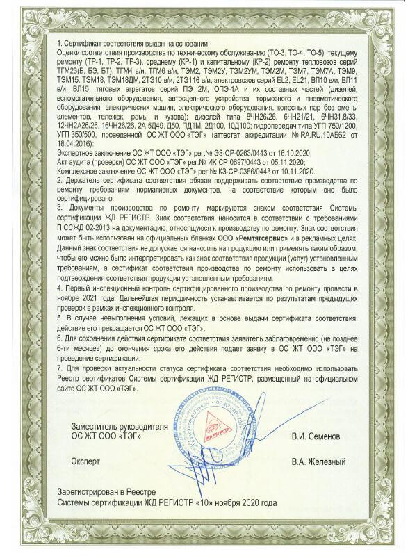 Сертификат соответствия № ССЖД RU.10АБ62.00458 стр2