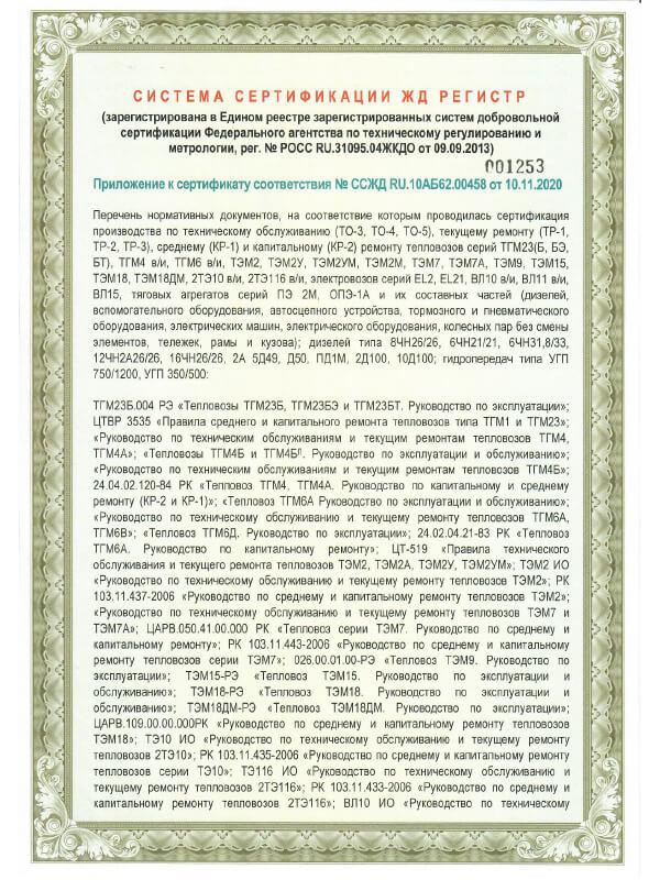 Сертификат соответствия № ССЖД RU.10АБ62.00458 стр3