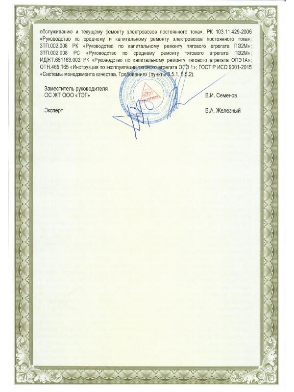 Сертификат соответствия № ССЖД RU.10АБ62.00458 стр4